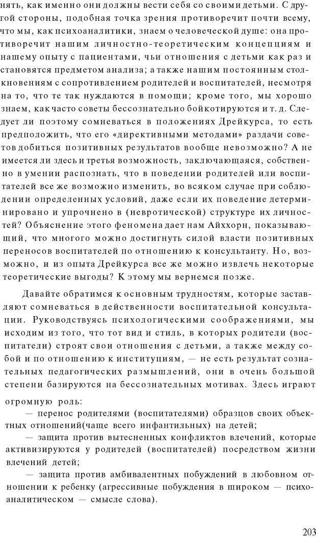 PDF. Психоаналитическая педагогика. Фигдор Г. Страница 202. Читать онлайн