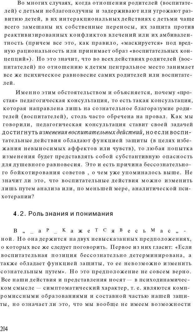PDF. Психоаналитическая педагогика. Фигдор Г. Страница 203. Читать онлайн
