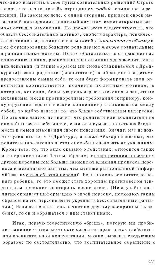 PDF. Психоаналитическая педагогика. Фигдор Г. Страница 204. Читать онлайн