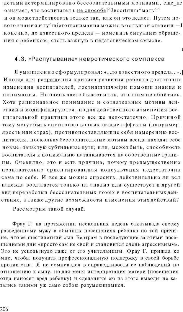 PDF. Психоаналитическая педагогика. Фигдор Г. Страница 205. Читать онлайн