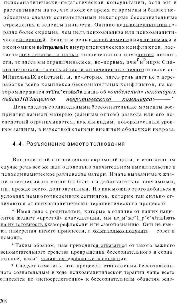 PDF. Психоаналитическая педагогика. Фигдор Г. Страница 207. Читать онлайн