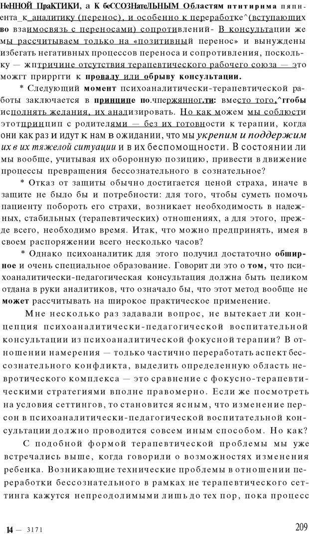 PDF. Психоаналитическая педагогика. Фигдор Г. Страница 208. Читать онлайн