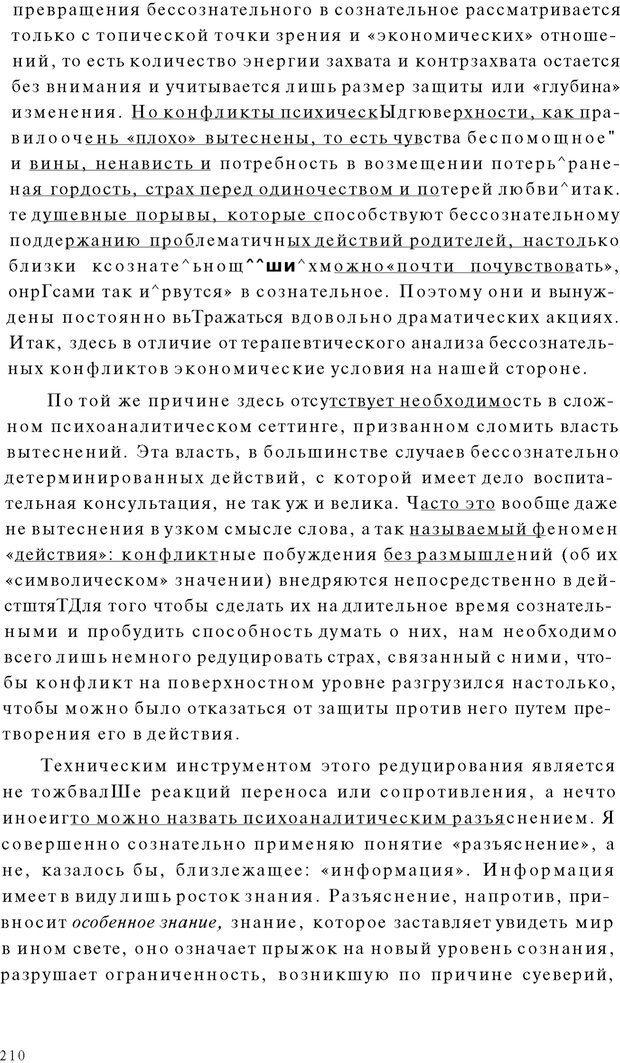 PDF. Психоаналитическая педагогика. Фигдор Г. Страница 209. Читать онлайн
