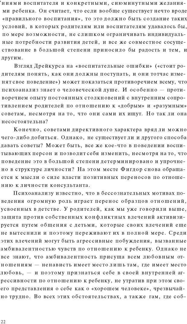PDF. Психоаналитическая педагогика. Фигдор Г. Страница 21. Читать онлайн