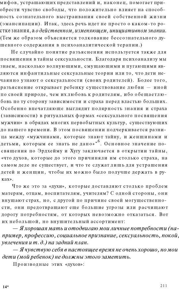 PDF. Психоаналитическая педагогика. Фигдор Г. Страница 210. Читать онлайн