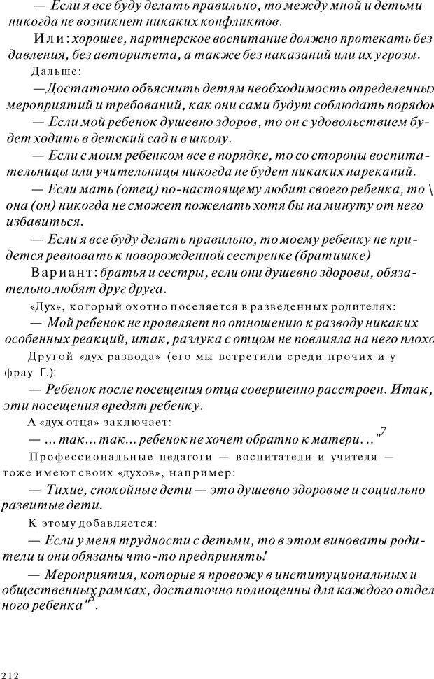PDF. Психоаналитическая педагогика. Фигдор Г. Страница 211. Читать онлайн
