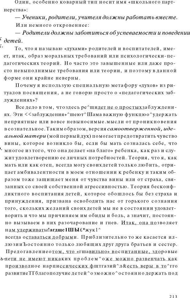 PDF. Психоаналитическая педагогика. Фигдор Г. Страница 212. Читать онлайн