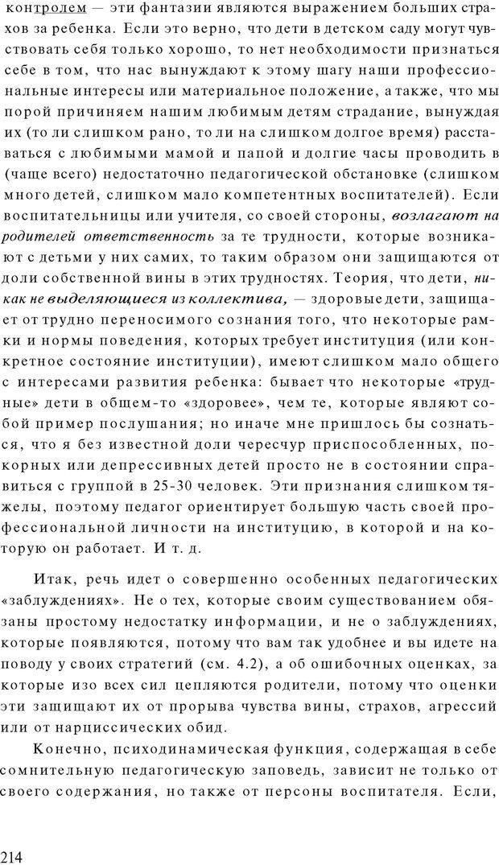PDF. Психоаналитическая педагогика. Фигдор Г. Страница 213. Читать онлайн