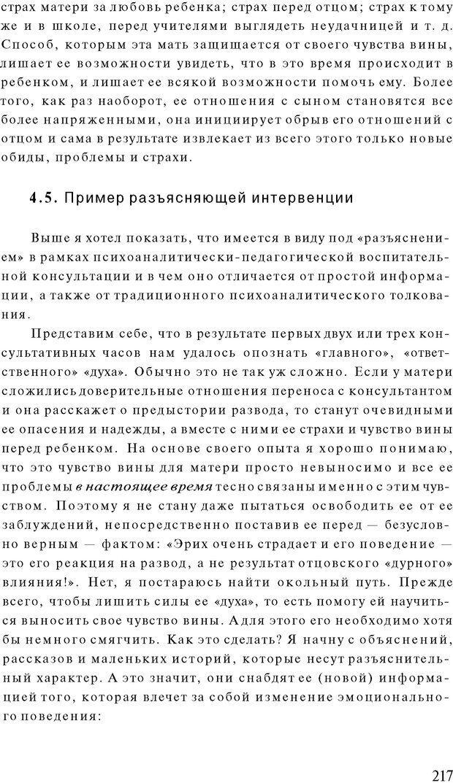 PDF. Психоаналитическая педагогика. Фигдор Г. Страница 216. Читать онлайн