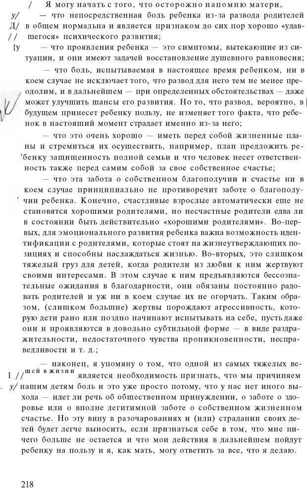 PDF. Психоаналитическая педагогика. Фигдор Г. Страница 217. Читать онлайн