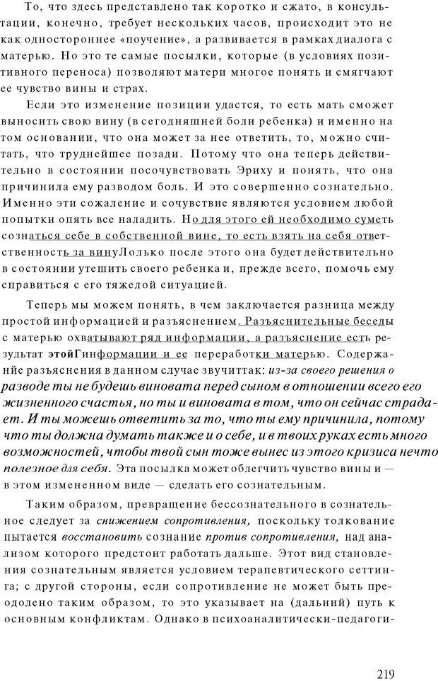PDF. Психоаналитическая педагогика. Фигдор Г. Страница 218. Читать онлайн