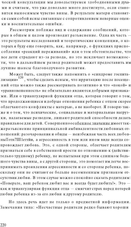 PDF. Психоаналитическая педагогика. Фигдор Г. Страница 219. Читать онлайн