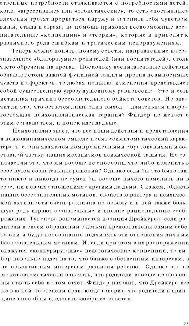 PDF. Психоаналитическая педагогика. Фигдор Г. Страница 22. Читать онлайн
