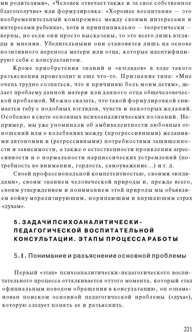 PDF. Психоаналитическая педагогика. Фигдор Г. Страница 220. Читать онлайн