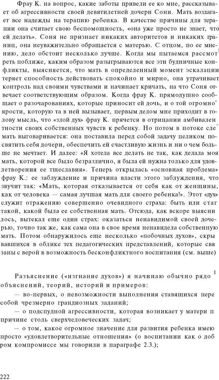 PDF. Психоаналитическая педагогика. Фигдор Г. Страница 221. Читать онлайн