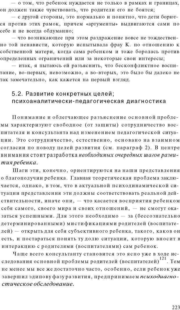 PDF. Психоаналитическая педагогика. Фигдор Г. Страница 222. Читать онлайн
