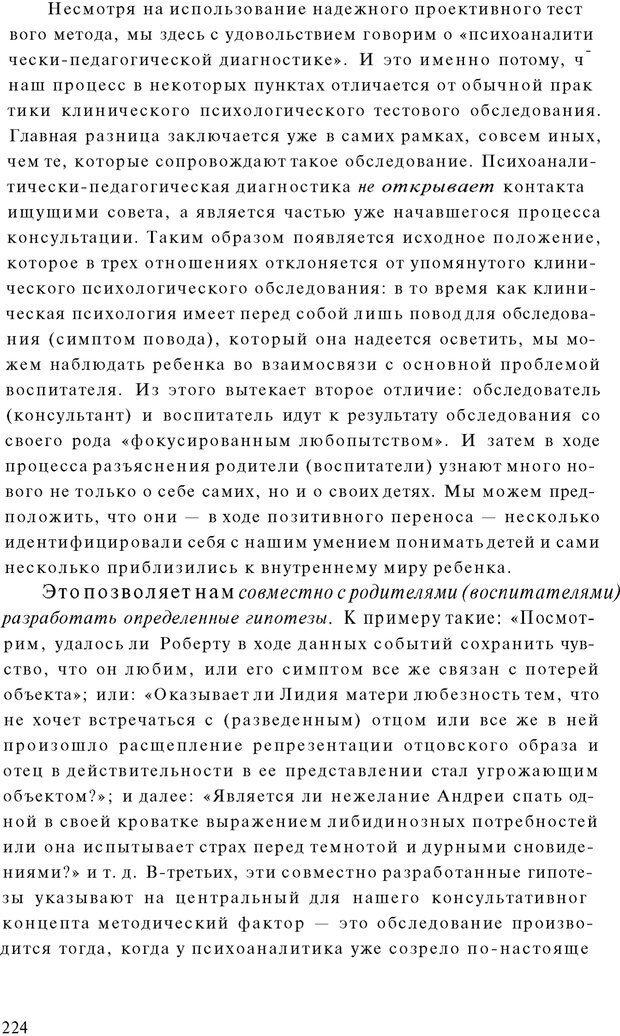 PDF. Психоаналитическая педагогика. Фигдор Г. Страница 223. Читать онлайн