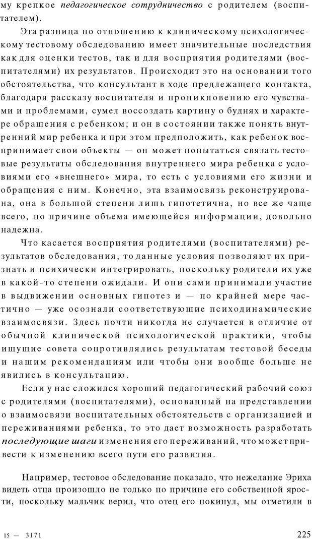 PDF. Психоаналитическая педагогика. Фигдор Г. Страница 224. Читать онлайн
