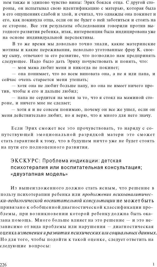 PDF. Психоаналитическая педагогика. Фигдор Г. Страница 225. Читать онлайн