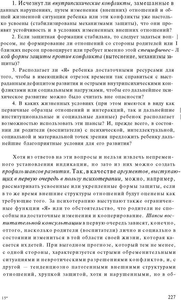 PDF. Психоаналитическая педагогика. Фигдор Г. Страница 226. Читать онлайн
