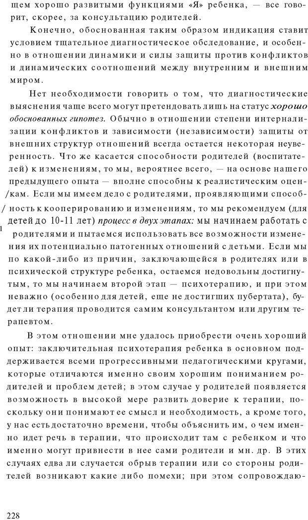 PDF. Психоаналитическая педагогика. Фигдор Г. Страница 227. Читать онлайн