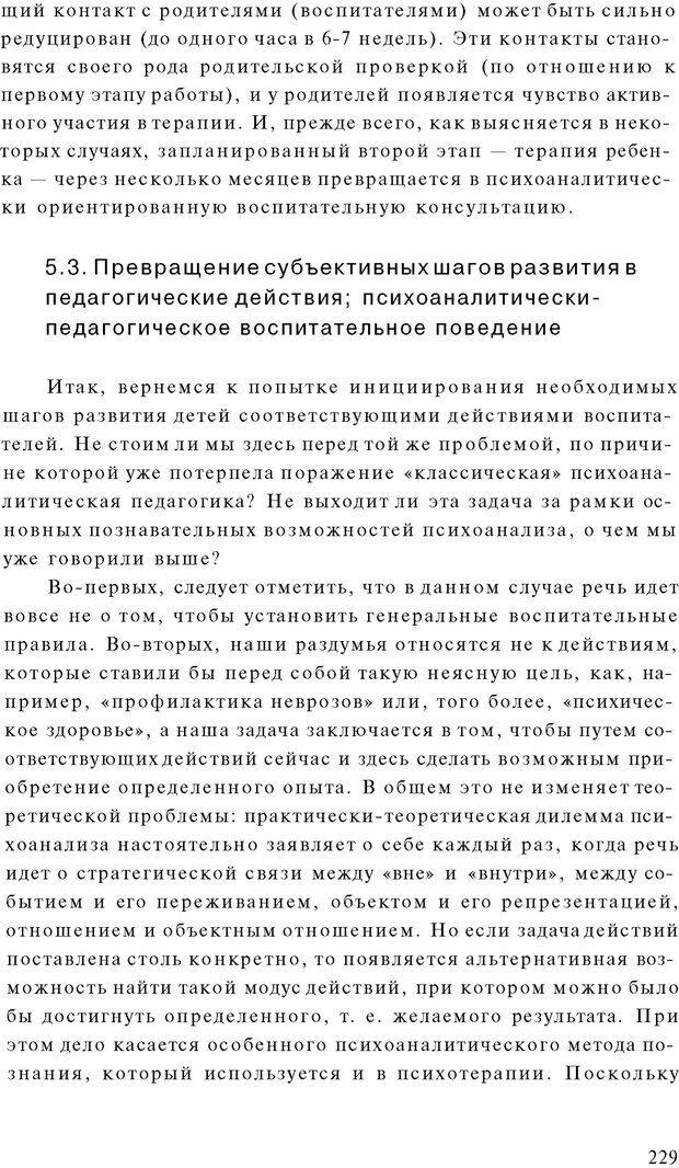 PDF. Психоаналитическая педагогика. Фигдор Г. Страница 228. Читать онлайн