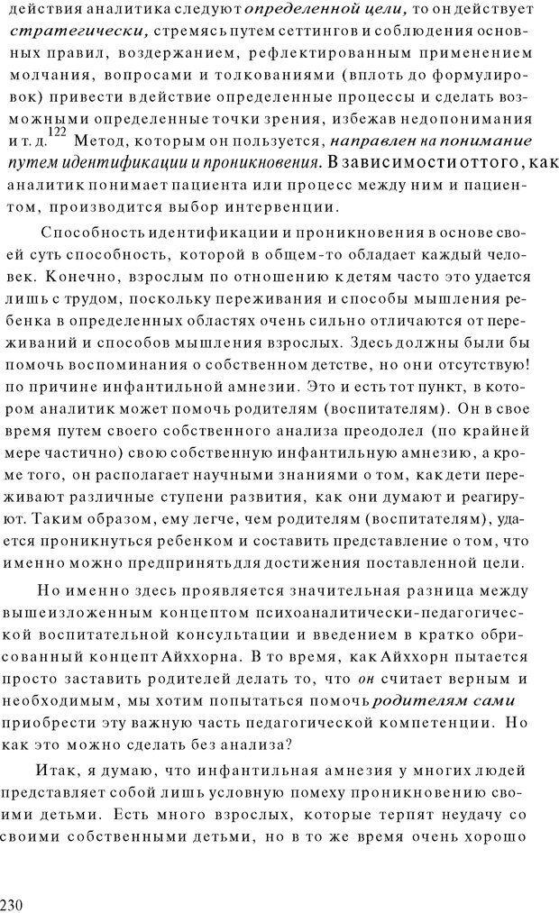 PDF. Психоаналитическая педагогика. Фигдор Г. Страница 229. Читать онлайн