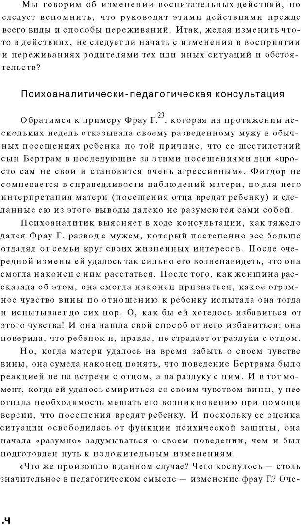 PDF. Психоаналитическая педагогика. Фигдор Г. Страница 23. Читать онлайн