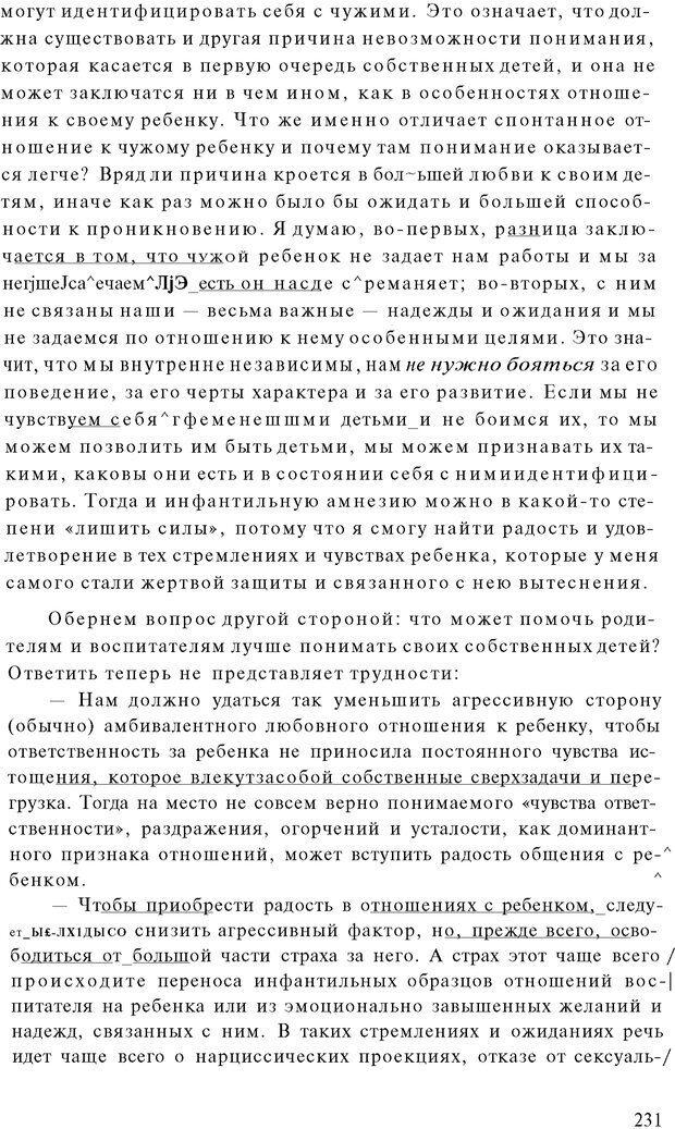 PDF. Психоаналитическая педагогика. Фигдор Г. Страница 230. Читать онлайн