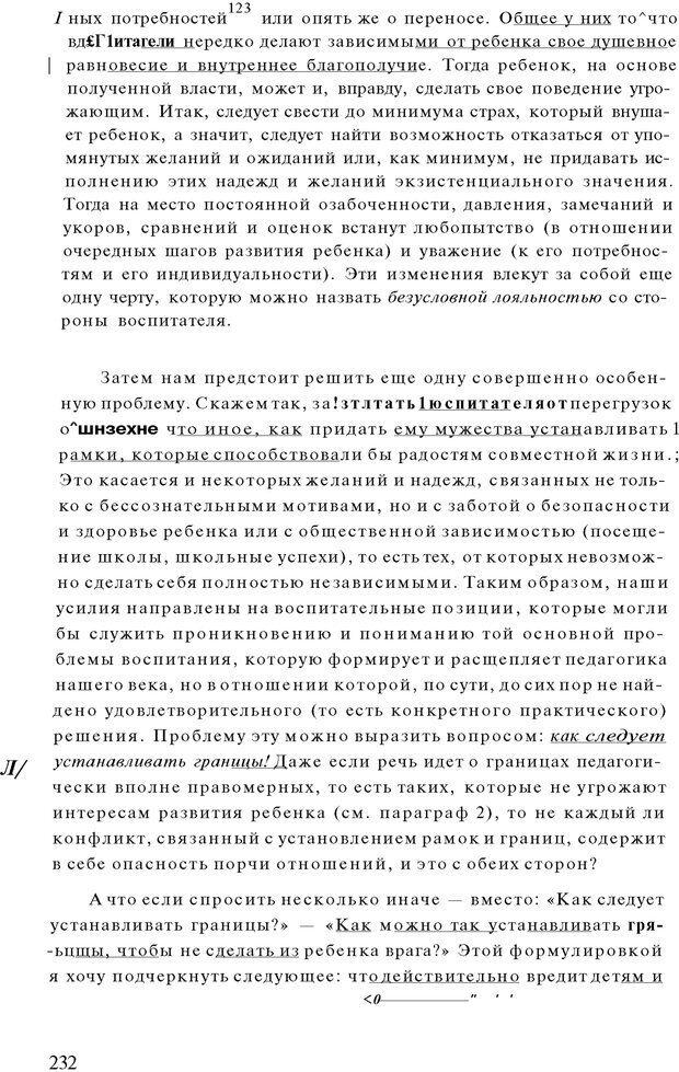 PDF. Психоаналитическая педагогика. Фигдор Г. Страница 231. Читать онлайн