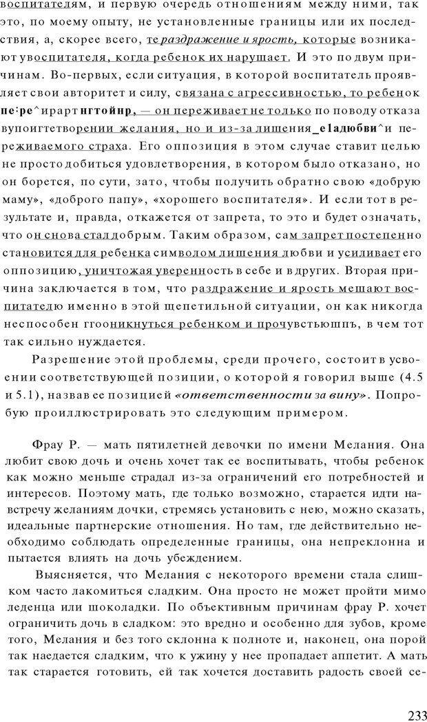 PDF. Психоаналитическая педагогика. Фигдор Г. Страница 232. Читать онлайн