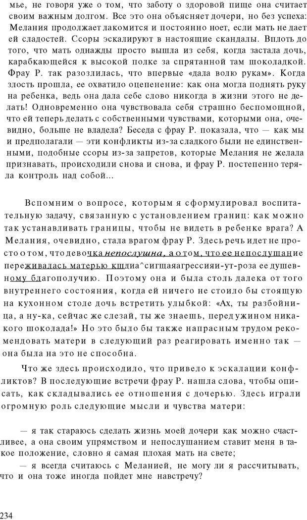 PDF. Психоаналитическая педагогика. Фигдор Г. Страница 233. Читать онлайн