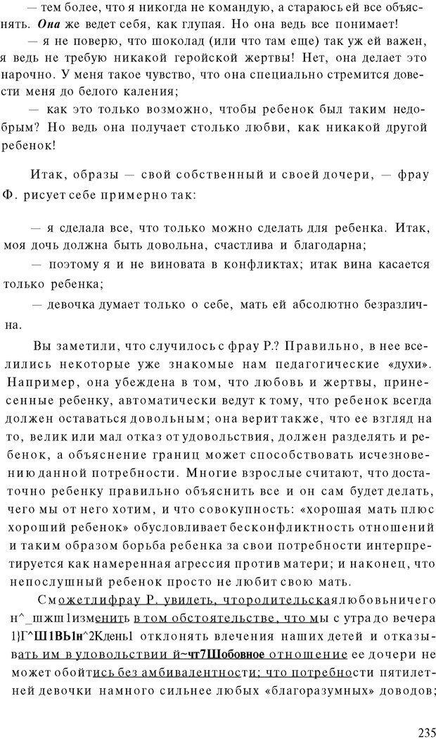 PDF. Психоаналитическая педагогика. Фигдор Г. Страница 234. Читать онлайн