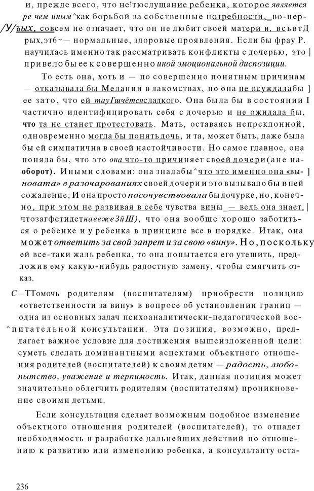 PDF. Психоаналитическая педагогика. Фигдор Г. Страница 235. Читать онлайн
