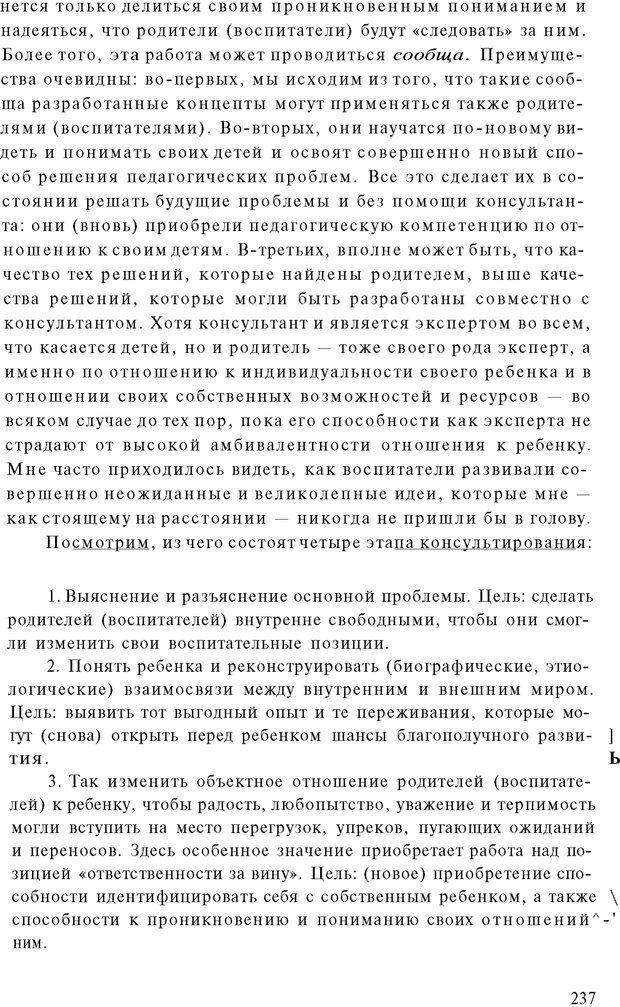 PDF. Психоаналитическая педагогика. Фигдор Г. Страница 236. Читать онлайн
