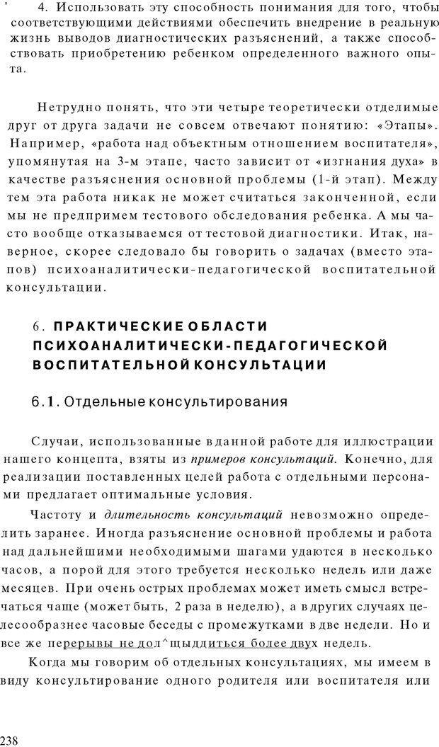 PDF. Психоаналитическая педагогика. Фигдор Г. Страница 237. Читать онлайн