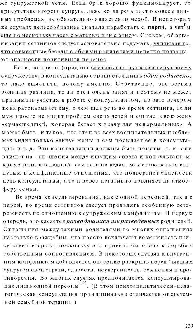 PDF. Психоаналитическая педагогика. Фигдор Г. Страница 238. Читать онлайн