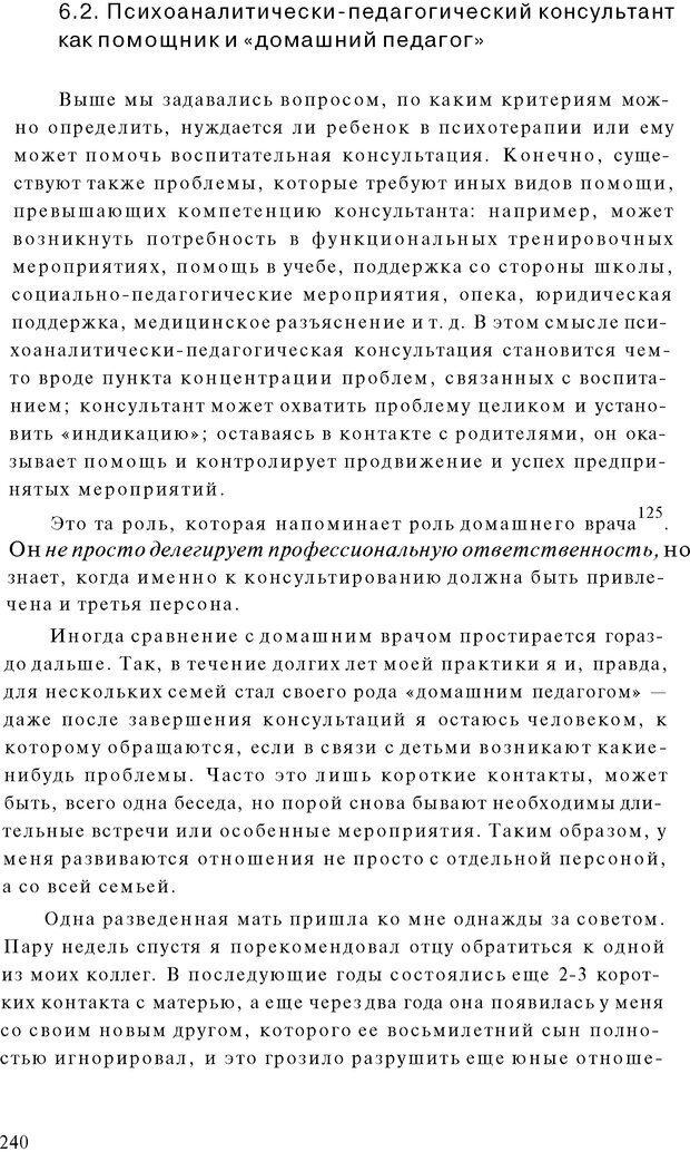 PDF. Психоаналитическая педагогика. Фигдор Г. Страница 239. Читать онлайн