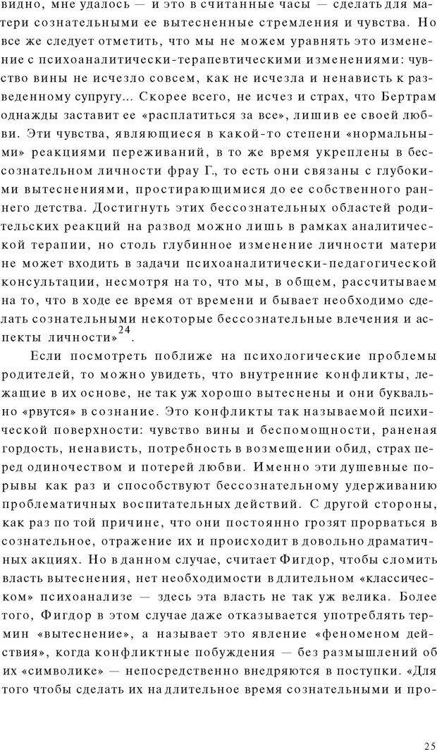 PDF. Психоаналитическая педагогика. Фигдор Г. Страница 24. Читать онлайн