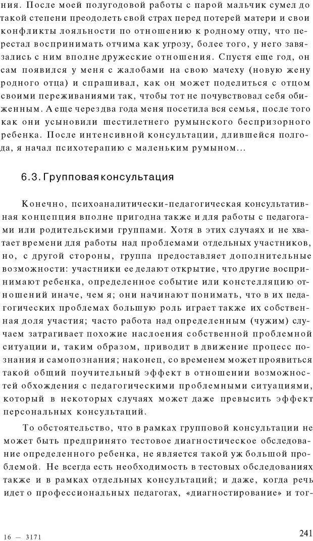PDF. Психоаналитическая педагогика. Фигдор Г. Страница 240. Читать онлайн