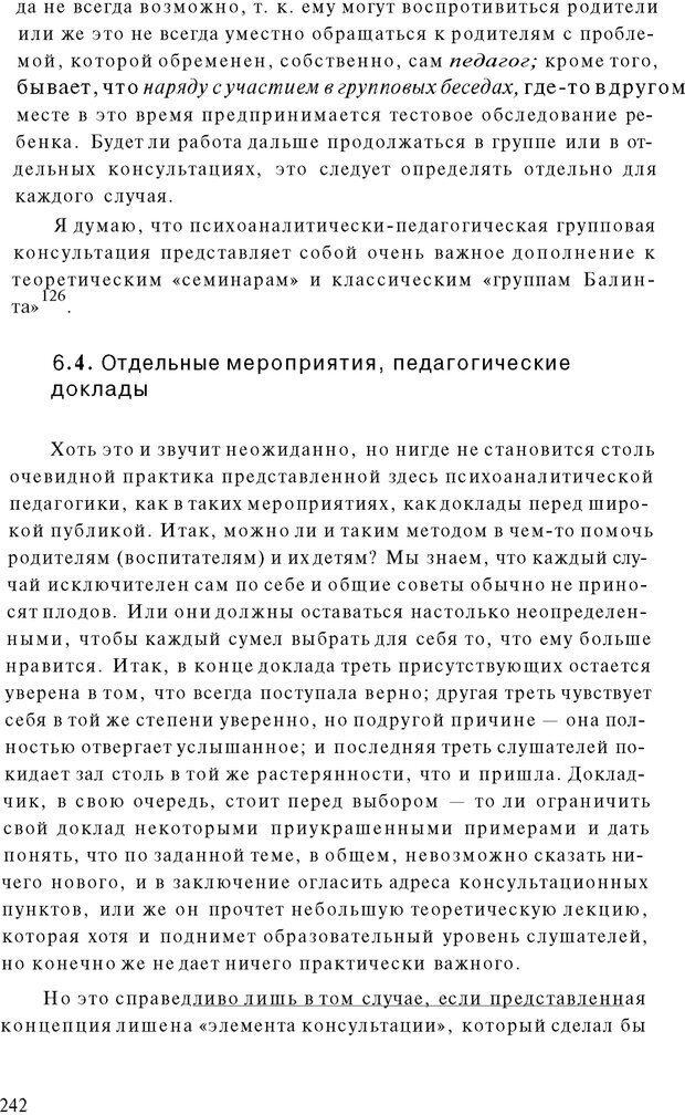 PDF. Психоаналитическая педагогика. Фигдор Г. Страница 241. Читать онлайн