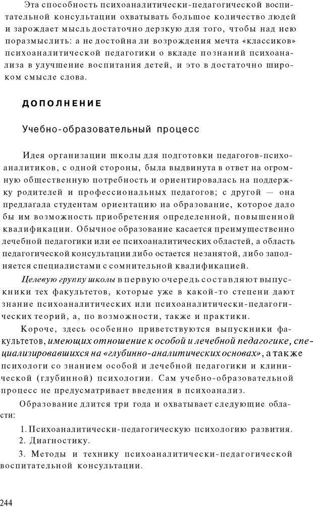 PDF. Психоаналитическая педагогика. Фигдор Г. Страница 243. Читать онлайн