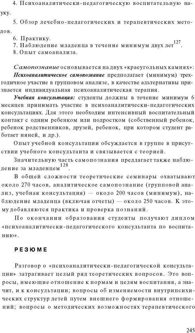 PDF. Психоаналитическая педагогика. Фигдор Г. Страница 244. Читать онлайн