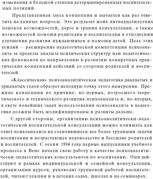 PDF. Психоаналитическая педагогика. Фигдор Г. Страница 245. Читать онлайн