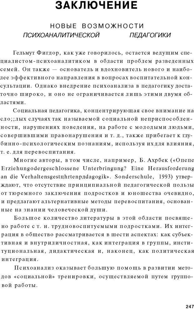 PDF. Психоаналитическая педагогика. Фигдор Г. Страница 246. Читать онлайн