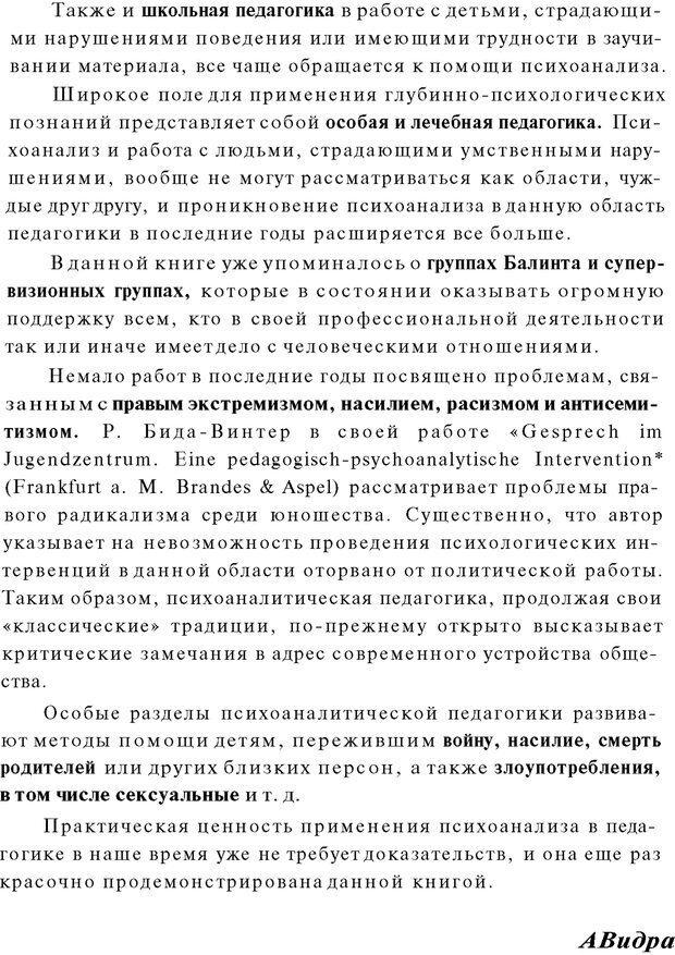 PDF. Психоаналитическая педагогика. Фигдор Г. Страница 247. Читать онлайн