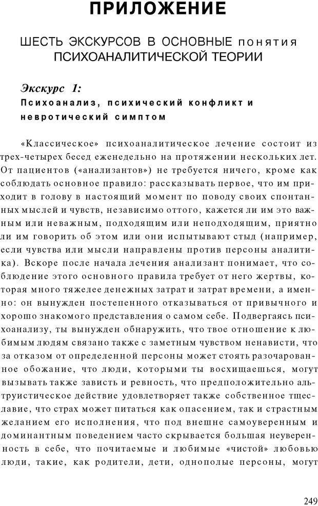 PDF. Психоаналитическая педагогика. Фигдор Г. Страница 248. Читать онлайн
