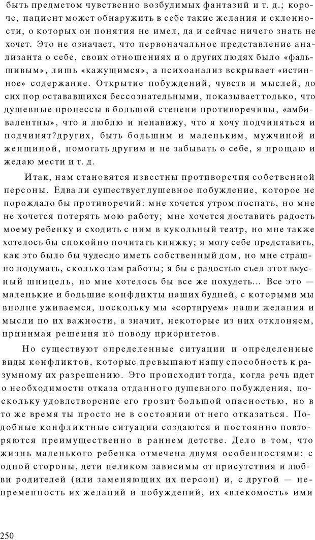 PDF. Психоаналитическая педагогика. Фигдор Г. Страница 249. Читать онлайн