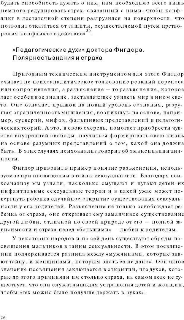 PDF. Психоаналитическая педагогика. Фигдор Г. Страница 25. Читать онлайн