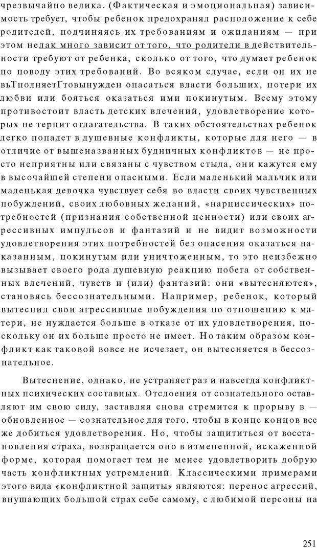 PDF. Психоаналитическая педагогика. Фигдор Г. Страница 250. Читать онлайн